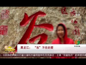 """黑龙江: """"冻""""不住的爱"""