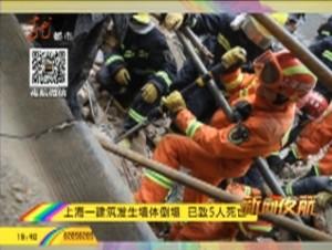 上海一建筑发生墙体倒塌 已致5人死亡