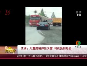 江西:儿童脑袋伸出天窗 司机受到处罚