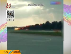 俄罗斯一架客机迫降烧毁 41人遇难