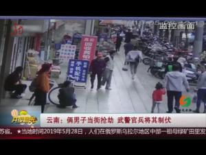 云南:俩男子当街抢劫 武警官兵将其制伏