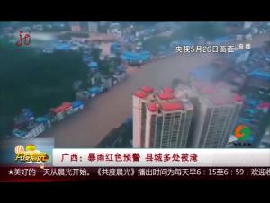 广西:暴雨红色预警 县城多处被淹