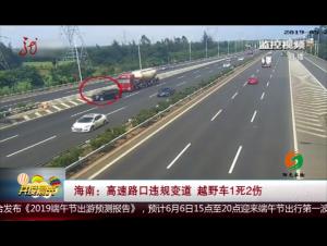 海南:高速路口违规变道 越野车1死2伤