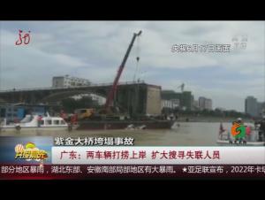 廣東:兩車輛打撈上岸 擴大搜尋失聯人員