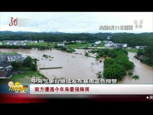 中央气象台:南方遭遇今年来最强降雨