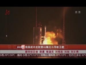 我國成功發射第46顆北斗導航衛星