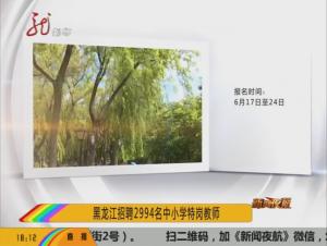 黑龙江招聘2994名中小学特岗教师