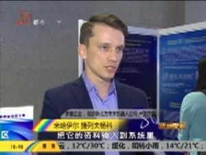 國際雙創盛會 龍江創新先鋒