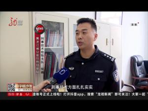 崔道植:警界神探 初心不改