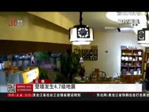 云南:楚雄發生4.7級地震 震中部分房屋受損