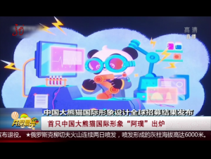 """首只中国大熊猫国际形象""""阿璞""""出炉"""