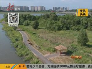 太阳岛绿道建设完工 打造城市生态廊道