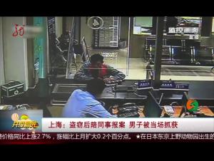 上海:盜竊后陪同事報案 男子被當場抓獲