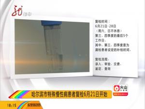 哈尔滨市特殊慢性病患者复检6月21日开始