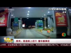 贵州:高速路上逆行 撞车酿事故