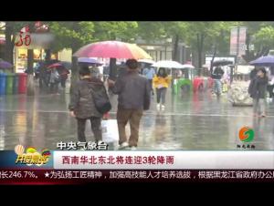 中央气象台:西南华北东北将连迎3轮降雨