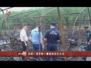悲劇!俄羅斯一露營地發生火災