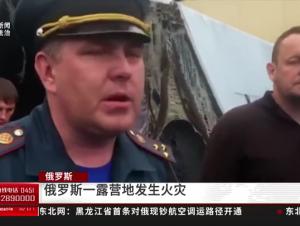 俄羅斯一露營地發生火災