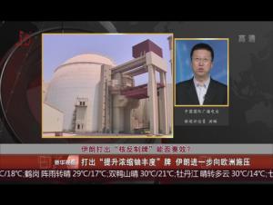 """伊朗打出""""核反制牌""""能否奏效?"""