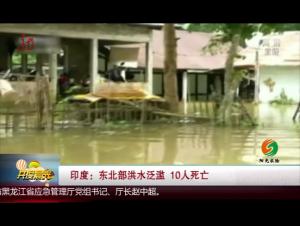 印度:东北部洪水泛滥 10人死亡26