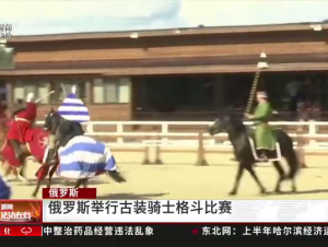 俄羅斯舉行古裝騎士格斗比賽