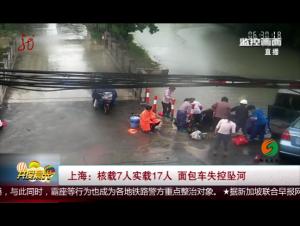 上海:核载7人实载17人 面包车失控坠河