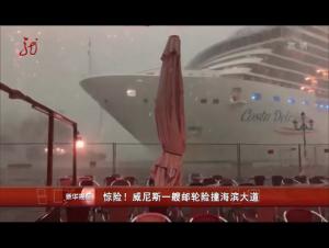 惊险!威尼斯一艘邮轮险撞海滨大道