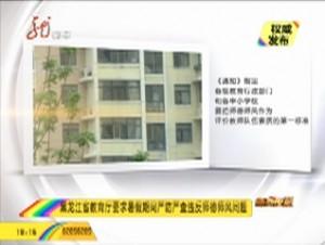 黑龍江省教育廳要求暑假期間嚴防嚴查違反師德師風問題