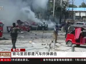 索马里首都遭汽车炸弹袭击