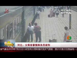 河北:女乘客掌掴乘务员被拘