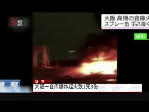 日本大阪一仓库爆炸起火致1死3伤