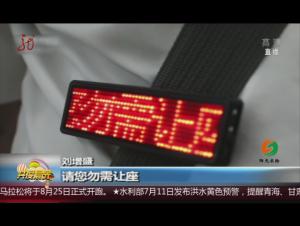 遼寧:老人胸前別LED屏 表達善意和理解