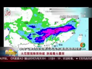 大范围强降雨持续 浙闽粤大暴雨