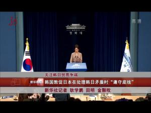 關注韓日貿易爭端