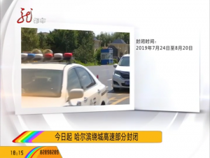今日起,哈尔滨绕城高速部分封闭