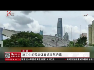 深圳:施工中的深圳体育馆突然坍塌