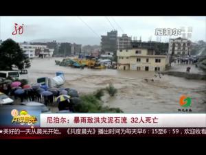 尼泊尔:暴雨致洪灾泥石流 32人死亡