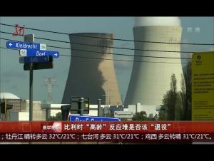 """比利时""""高龄""""反应堆是否该""""退役"""""""