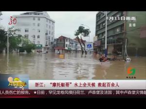 """浙江:""""摩托艇哥""""水上全天候 救起百余人"""