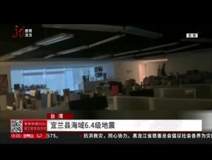 台湾:宜兰县海域6.4级地震