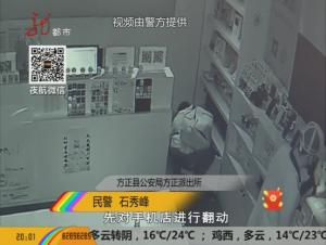 手机店被盗 警方一天破案