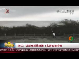 浙江:近距离观钱塘潮 5名游客被冲倒