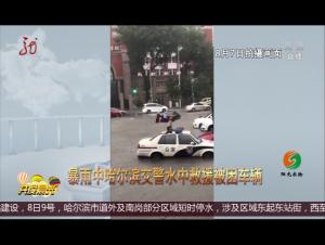 哈尔滨:暴雨突袭晚高峰 交警全力疏导交通