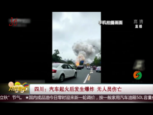 四川:汽車起火后發生爆炸 無人員傷亡