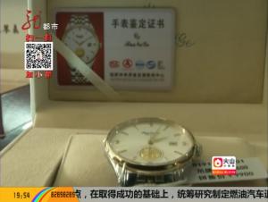 小手表大优惠 特价手表受亲睐