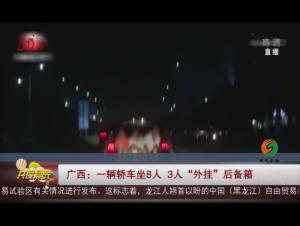 """广西:一辆轿车坐8人 3人""""外挂""""后备箱"""