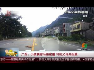 廣西:小孩橫穿馬路被撞 司機父母共擔責