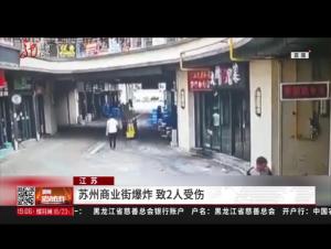 江苏:苏州商业街爆炸 致2人受伤