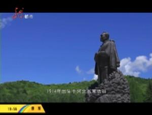 70年龙江儿女英雄传——马永顺