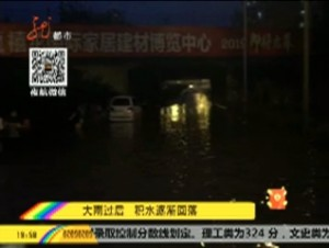 哈市三合路地下橋積水交通受阻